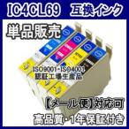 エプソン IC4CL69 IC69 増量互換インク 単品売りICBK69 ICC69 ICM69 ICY69 / PX-045A PX-046A PX-105 PX-405A PX-435A PX-436A PX-505F PX-535F