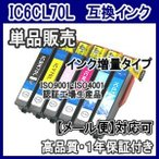 エプソン IC6CL70L IC70L 増量互換インク 単品売り  ICBK70L ICC70L ICM70L ICY70L ICLC70L ICLM70L