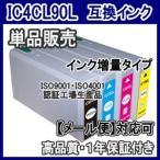 エプソン IC4CL90L 単品売り ICBK90L ICC90L ICM90L ICY90L