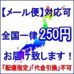 空圧革命で買える「メール便送料250円不足分追加用」の画像です。価格は1円になります。