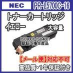 NEC エヌイーシー用 【単品売り】 PR-L5700C-16 (PR-L5700C-11の増量版) イエロー 大容量 互換トナーカートリッジ PRL5700C16
