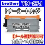 Brother ブラザー用 TN-27J 互換トナー HL-2270DW HL-2240D MFC-7460DN DCP-7065DN DCP-7060D FAX-7860DW FAX-2840