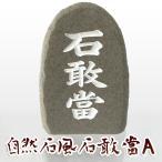 レターパック 520円 沖縄 お土産 ギフト 石敢當 魔よけ 置物 自然石風石敢當A