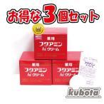 Yahoo!久保田薬局Yahoo!店薬用 フタアミンhiクリーム 130g お買い得3個セット