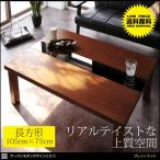 Yahoo!家具通販のキューブリックこたつ こたつ本体 ローテーブル こたつテーブル リビングテーブル 105cm 北欧家具 おしゃれ