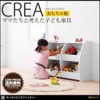 Yahoo!家具通販のキューブリックおもちゃ箱 子供部屋 収納 こども キッズ家具 おもちゃ収納 おしゃれ