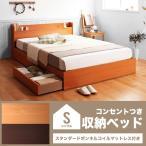 ベッド シングルベッド 収納付きベッド マットレス付き マットレスセット