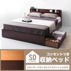 ショッピングセミダブル ベッド ベット セミダブルベッド セミダブルサイズ 収納付きベッド マットレス付き 北欧 おしゃれ
