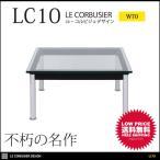 LC10 テーブル ガラステーブル コルビジェ デザイナーズ ミッドセンチュリー イームズ 70cm