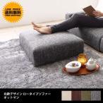 ソファ ソファー オットマン 北欧家具 IKEA イケア好きに セール