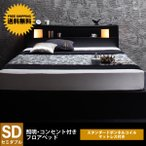 ショッピングセミダブル ベッド セミダブルベッド セミダブルサイズ 収納付きベッド マットレスつき セット マットレス付き 北欧 おしゃれ