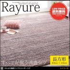 シャギーラグ - ラグ シャギーラグ ラグマット 絨毯 日本製 北欧家具 200cm×250cm