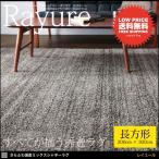 シャギーラグ - ラグ シャギーラグ ラグマット 絨毯 日本製 北欧家具 200cm×300cm
