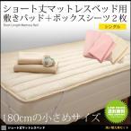 ショート丈脚付きマットレスベッド シングルサイズ専用 敷きパッドとボックスシーツ セット