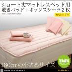 ショート丈脚付きマットレスベッド セミシングルサイズ専用 敷きパッドとボックスシーツ セット