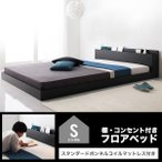 ショッピングベッド ベッド ベット シングルベッド シングルベット ローベッド ロータイプ マットレス付き マットレスつき セット ボンネルコイル