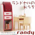 収納 キッズ収納 こども収納 子ども部屋 ランドセルラック randy ランディ