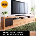 Yahoo!家具通販のキューブリックテレビ台 テレビボード TV台 TVボード ローボード リビングボード W180 収納家具 北欧 おしゃれ