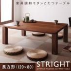 ショッピングこたつ こたつ 和風 こたつテーブル STRIGHT ストライト 長方形 120×80cm 本体