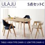 ダイニング ダイニングセット テーブル チェアー ULAL