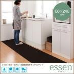 ラグ キッチンマット ラグマット essen エッセン 60×240cm