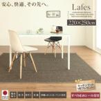 ラグ ダイニングラグ Lafes ラフィス 220×250cm すべり止めシール付き 長方形 ニトリ イケア IKEA 家具好きに