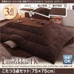 こたつ こたつテーブル ウォールナット材 北欧 こたつセット 本体 Lumikki FK ルミッキ こたつ3点セット 75×75cm ニトリ イケア IKEA 家具好きに