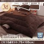 ショッピングこたつ こたつ こたつテーブル ウォールナット材 北欧 こたつセット 本体 Lumikki FK ルミッキ こたつ3点セット 75×105cm
