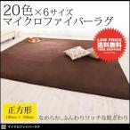 ショッピングラグ ラグ シャギーラグ マット カーペット じゅうたん 190×190cm 正方形