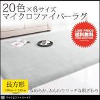 シャギーラグ - ラグ シャギーラグ マット カーペット じゅうたん 190×240cm 長方形