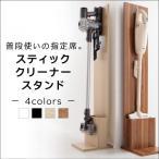 収納 掃除機収納 クリーナー収納 スタンド ウッド 壁掛け スティッククリーナースタンド 木製 おしゃれ