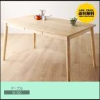 ダイニングテーブル ダイニング テーブル 食卓テーブル 北欧 無垢 幅150cm おしゃれ
