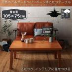Yahoo!家具通販のキューブリックこたつ こたつ本体 ローテーブル こたつテーブル 長方形 75×105cm 継脚 北欧 モダン おしゃれ