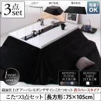 こたつ こたつ本体 ローテーブル こたつテーブル こたつ布団 3点セット 長方形 75×105cm 北欧 おしゃれ