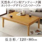 ショッピングこたつ こたつ こたつ本体 ローテーブル こたつテーブル 4尺長方形 80×120cm パイン材 カントリー おしゃれ