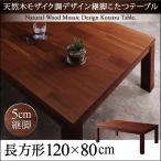 Yahoo!家具通販のキューブリックこたつ こたつ本体 ローテーブル こたつテーブル 4尺長方形 80×120cm 継脚 北欧 モダン おしゃれ