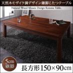 Yahoo!家具通販のキューブリックこたつ こたつ本体 ローテーブル こたつテーブル 5尺長方形 90×150cm 継脚 北欧 モダン おしゃれ