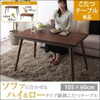 Yahoo!家具通販のキューブリックこたつ こたつ本体 ローテーブル こたつテーブル 長方形 60×105cm ハイタイプ 北欧 モダン おしゃれ