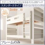 2段ベッド 二段ベッド こども用ベッド 2段ベット 北欧 シンプル おしゃれ ローベッド ロータイプ 人気 フレームのみ スタンダード