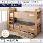2段ベッド 二段ベッド こども用ベッド 2段ベット 北欧 シンプル おしゃれ ローベッド ロータイプ 人気 フレームのみ フルガード