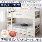 2段ベッド 二段ベッド こども用ベッド 2段ベット 北欧 シンプル おしゃれ 薄型マットレス付き 人気 スタンダード