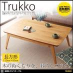 Yahoo!家具通販のキューブリックこたつ こたつ本体 ローテーブル こたつテーブル リビングテーブル 120cm 北欧家具 おしゃれ