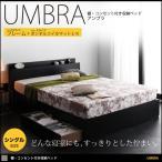 ベッド シングルベッド 収納ベッド フレーム マットレスセット