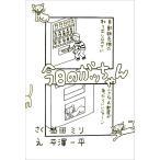 【今読みたいミシマ社本!】今日のガッちゃん