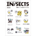インセクツVOL.6.5(特集 いいお店のつくり方)