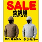 SALE 空調服フード付ブルゾン「KU91410 SUN-S 」カッコよく、スタイリッシュ!頭部も涼しいフード付