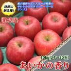 あいかの香り お歳暮 ギフト長野産 10kg 22-24玉 特秀 りんご