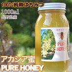 アカシアの純粋はちみつ 長野県産の天然蜂蜜1000g -2016年新物