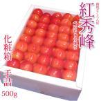 お中元 フルーツ 紅秀峰 秀選 化粧箱 500g手詰 人気上昇中のさくらんぼです