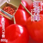 紅秀峰 お中元 ギフト 秀 贈答用 500g バラ詰 さくらんぼ
